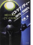 バス・ラプソディー 1970−1980's 日本を彩ったルアーたちの物語