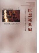 瞑想経典編 ヴィパッサナー実践のための5つの経典 (初期仏教経典解説シリーズ)