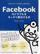 Facebookのトラブルをキッチリ解決する本 SNSのモメゴト&悩みに完全対応!