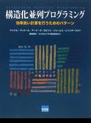 構造化並列プログラミング 効率良い計算を行うためのパターン