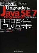 Upgrade to Java SE 7 Programmer問題集〈1Z0−805〉対応 試験番号1Z0−805 (ITプロ/ITエンジニアのための徹底攻略)(徹底攻略)