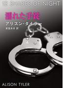 濡れた手錠(ハーレクイン・デジタル)