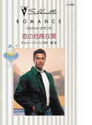 恋の危険な罠(シルエット・ロマンス)