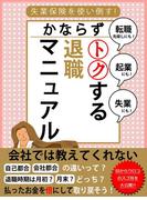 【期間限定価格】er-かならずトクする退職マニュアル(eロマンス新書)