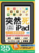 突然死しないためのiPad ~アプリ健康管理術~(カドカワ・ミニッツブック)