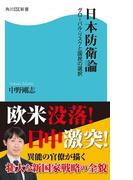 日本防衛論 グローバル・リスクと国民の選択(角川SSC新書)