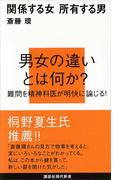 関係する女 所有する男(講談社現代新書)