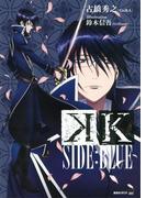 K SIDE:BLUE(講談社BOX)