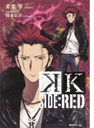 K SIDE:RED(講談社BOX)