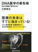 DNA医学の最先端 自分の細胞で病気を治す(講談社現代新書)