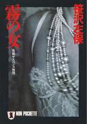 霧の女(祥伝社文庫)