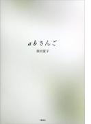 abさんご(文春e-book)