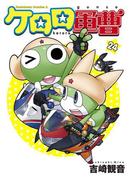 ケロロ軍曹(24)(角川コミックス・エース)