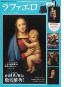 ラファエロ ルネサンス美術を代表する巨匠「ラファエロ・サンツィオ」のすべて (e‐MOOK 宝島社ブランドムック)(e‐MOOK)