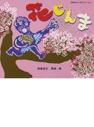 花じんま 田島征三の「花さかじいさん」 (日本傑作絵本シリーズ)
