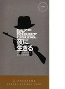 夜に生きる (HAYAKAWA POCKET MYSTERY BOOKS)(ハヤカワ・ポケット・ミステリ・ブックス)