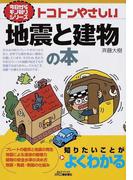 トコトンやさしい地震と建物の本 (B&Tブックス 今日からモノ知りシリーズ)