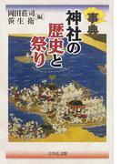 事典神社の歴史と祭り