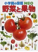 野菜と果物 (小学館の図鑑NEO)