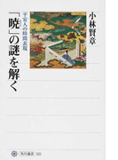 「暁」の謎を解く 平安人の時間表現