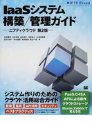 IaaSシステム構築/管理ガイド NIFTY Cloud:Technical Guide Book
