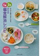 なんでも食べる子になる1歳、2歳からの偏食解消レシピ 偏食ゼロレシピ50