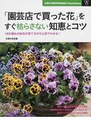 「園芸店で買った花」をすぐ枯らさない知恵とコツ 169種もの鉢花の育て方がひと目でわかる! (主婦の友新実用BOOKS Flower & Green)