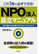 これ1冊で必ずできる!NPO法人設立マニュアル 市民活動&社会起業をNPO法人ではじめよう!