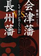 """会津藩VS長州藩 なぜ""""怨念""""が消えないのか"""