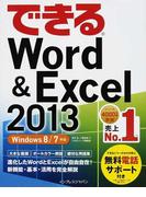 (無料電話サポート付)  できる Word & Excel 2013 Windows 8/7対応