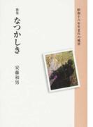 なつかしき 昭和十六年生まれの風景 歌集