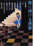 青に捧げる悪夢 (角川文庫)(角川文庫)