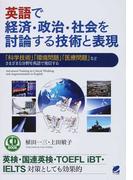 英語で経済・政治・社会を討論する技術と表現 「科学技術」「環境問題」「医療問題」などさまざまな分野を英語で発信する (CD BOOK)