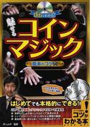 DVDでわかる!魅せるコインマジック基本のコツ50 はじめてでも本格的にできる! (コツがわかる本)