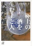 極上の酒を生む土と人 大地を醸す (講談社+α文庫)(講談社+α文庫)