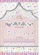 HAPPY&FANCY素材DVD−ROM 全ての柄をライン・フレーム・パターンで収録!