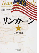 リンカーン 上 大統領選 (中公文庫)(中公文庫)