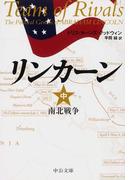 リンカーン 中 南北戦争 (中公文庫)(中公文庫)