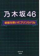 乃木坂46 制服を脱いだプリンシパル