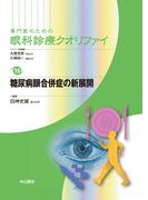 専門医のための眼科診療クオリファイ 16 糖尿病眼合併症の新展開