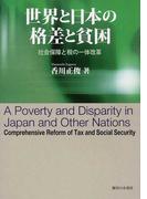 世界と日本の格差と貧困 社会保障と税の一体改革