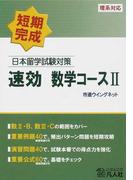 日本留学試験対策速効数学コースⅡ 短期完成