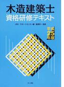 木造建築士資格研修テキスト 平成25年版