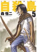 自殺島(5)(ヤングアニマル)