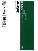 謎とき『悪霊』(新潮選書)(新潮選書)