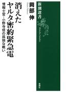 消えたヤルタ密約緊急電―情報士官・小野寺信の孤独な戦い―(新潮選書)(新潮選書)