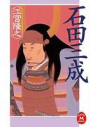 石田三成(学研M文庫)