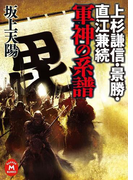 上杉謙信・景勝・直江兼続 軍神の系譜(学研M文庫)