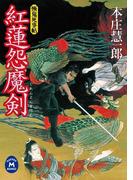 紅蓮怨魔剣(学研M文庫)