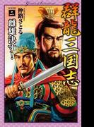 群龍三国志2(歴史群像新書)